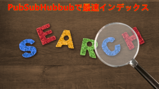 PubSubHubbub導入で最速インデックス